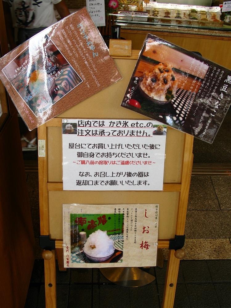 2016_08_27大垣:04 餅惣 (8)