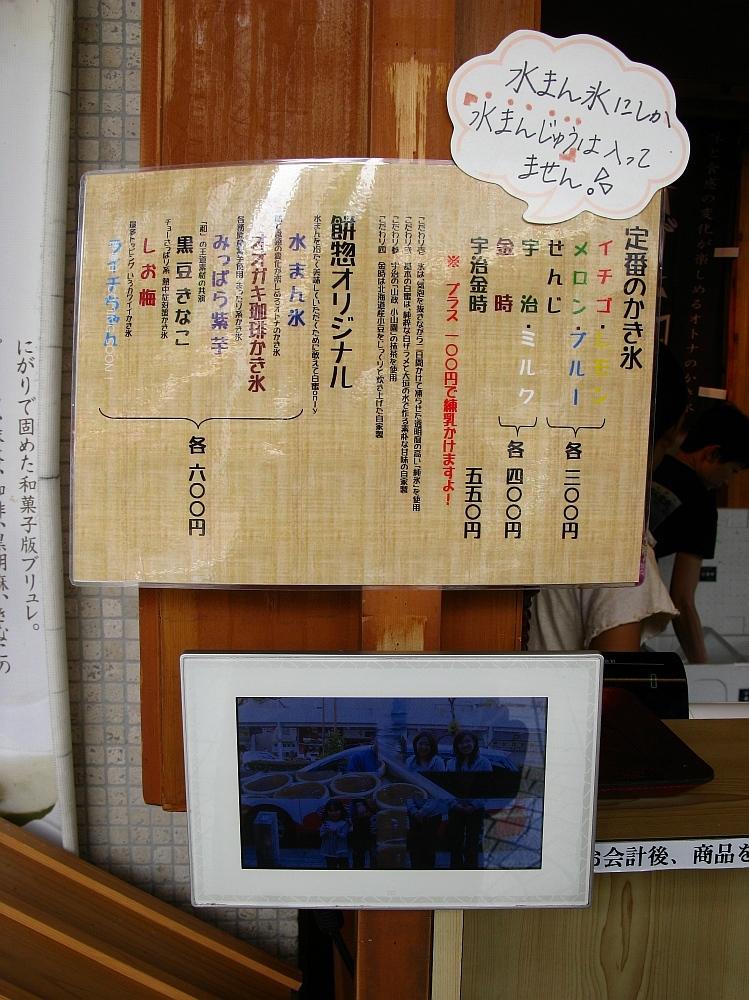 2016_08_27大垣:04 餅惣 (9)
