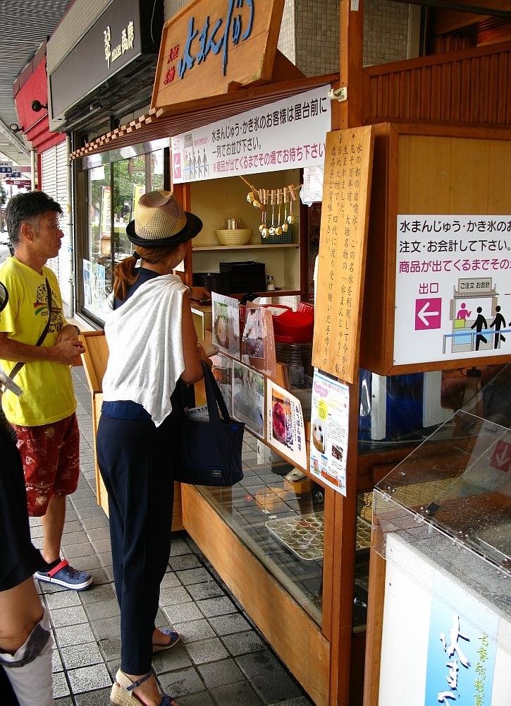 2016_08_27大垣:04 餅惣- (11)