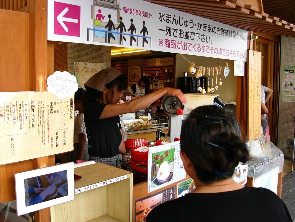 2016_08_27大垣:04 餅惣- (17)
