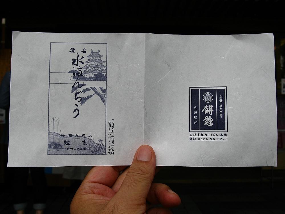 2016_08_27大垣:04 餅惣- (37)