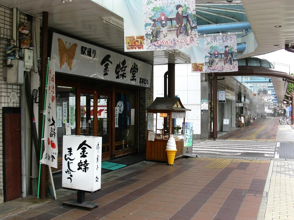 2016_08_27大垣:00 駅通り金蝶堂