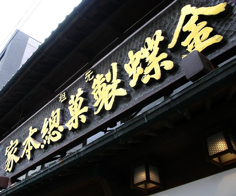 2016_08_27大垣:06 金蝶製菓總本家本店 (5)