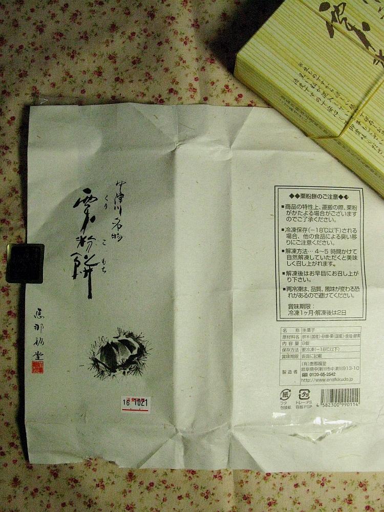 2016_10_20中津川:恵那福堂 栗粉餅 (7)