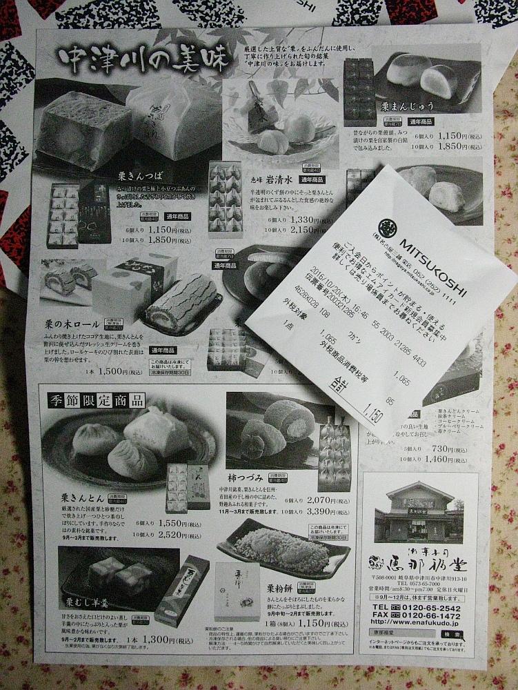 2016_10_20中津川:恵那福堂 栗粉餅 (3)