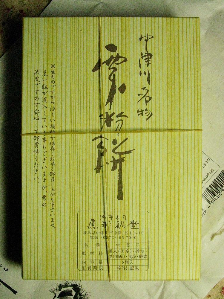 2016_10_20中津川:恵那福堂 栗粉餅 (8)