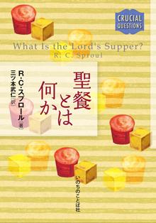 聖餐とは何か
