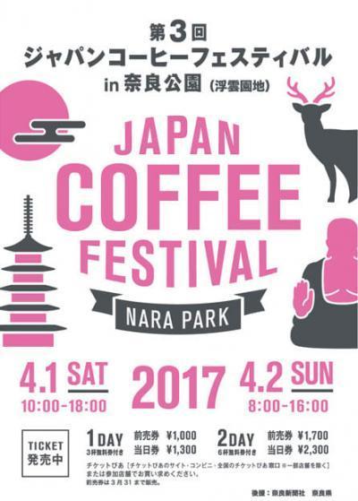 CoffeeFes_Flyer_OL_ver07-01_03_fwexnq_convert_20170322204824.jpg