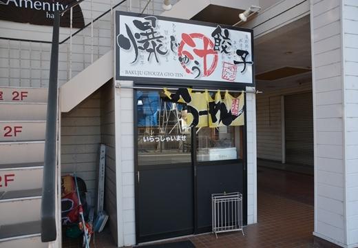 170131-125327-大田2017 (137)_R