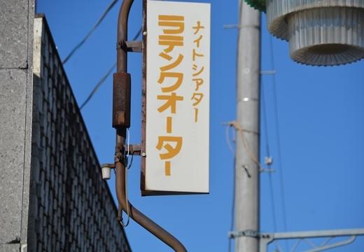170131-142321-大田2017 (366)_R