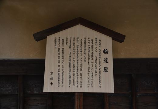 170215-115031-京都20170216 (431)_R
