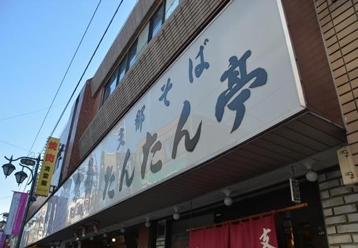 170107-133221-永福・浜田山 (3)_R