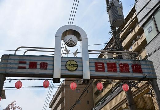 170325-120721-池尻・中目黒 (435)_R