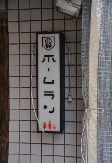 170325-121859-池尻・中目黒 (458)_R
