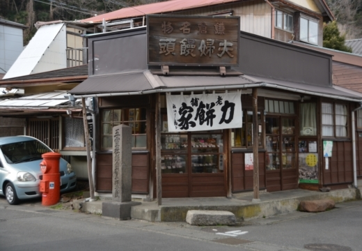 170211-143350-鎌倉20170211 (197)_R
