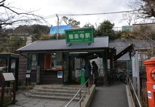 170211-150617-鎌倉20170211 (292)_R
