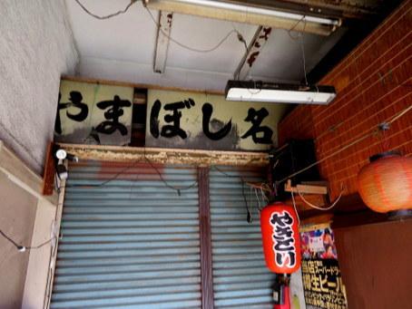 西所沢駅周辺04