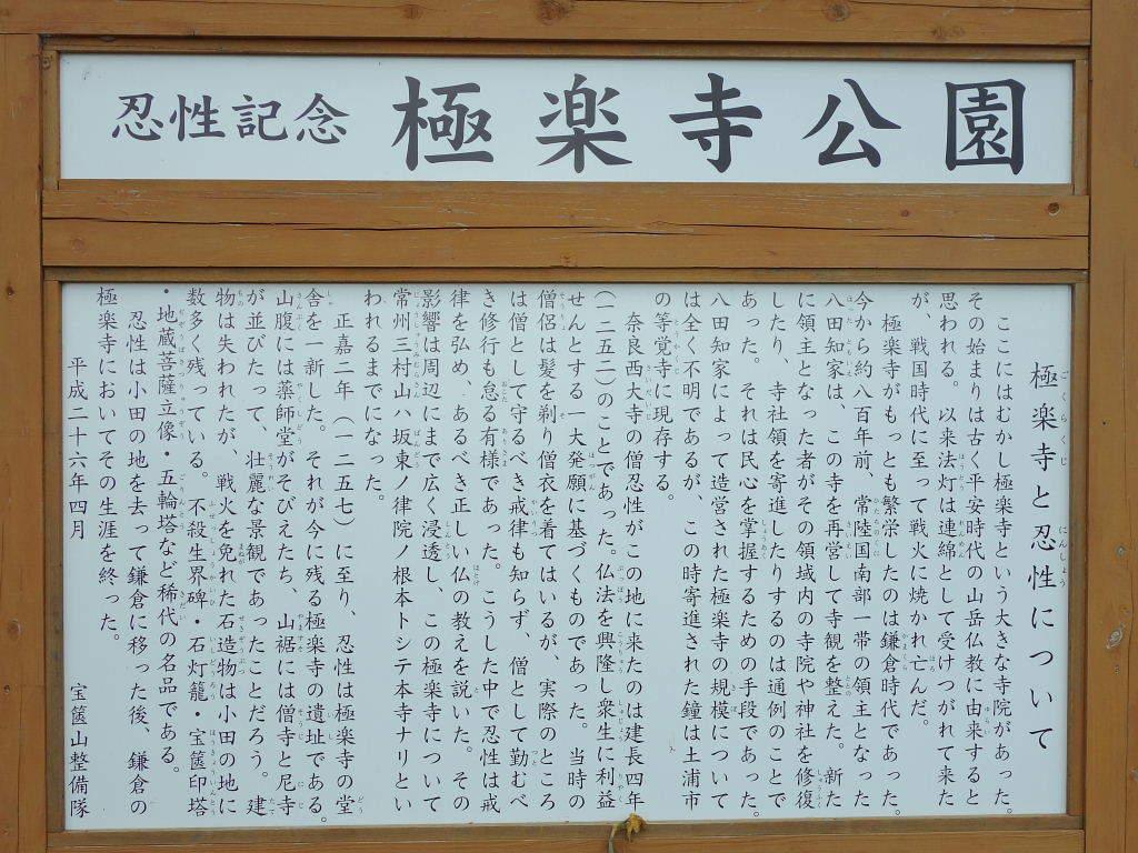 12極楽寺公園