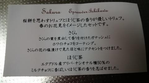 イシカワチョコ (2)
