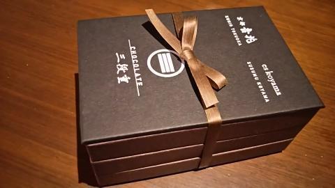 小山三段チョコ (1)