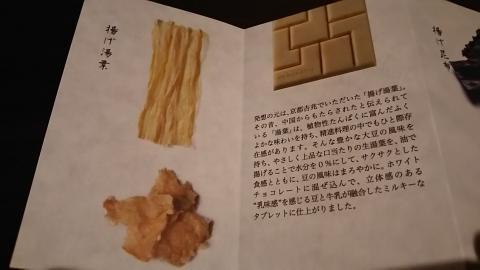 小山三段チョコ (3)