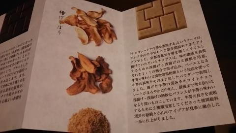 小山三段チョコ (5)