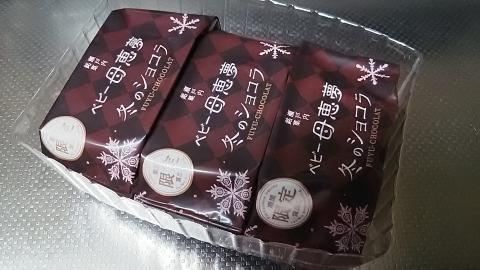 母恵夢ショコラ (2)
