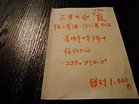 おづ霞 (2)