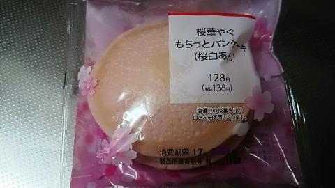 ファミマ桜もちっとパンケーキ (1)