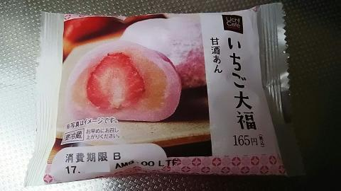 ローソンいちご大福甘酒 (1)