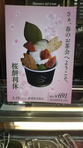 ファーイーストバザール桜餅利休 (1)