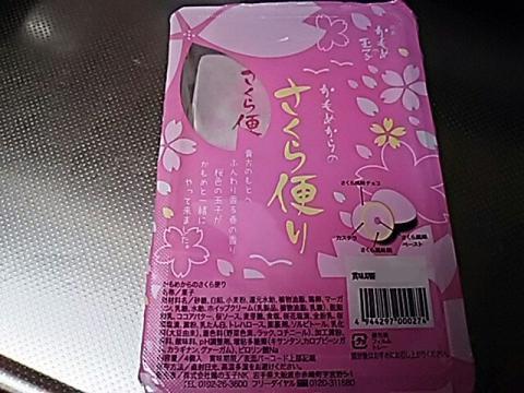 かもめの玉子桜 (1)