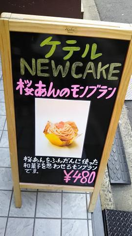 ケテル桜餡モンブラン (1)