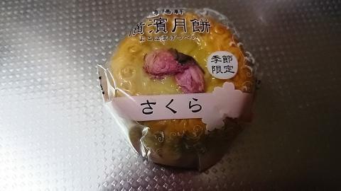 崎陽軒月餅桜 (1)