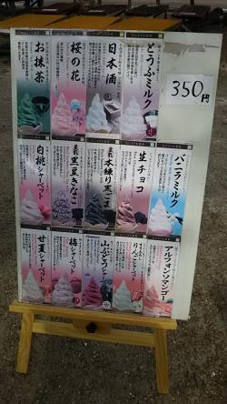 桜の花アイス (2)