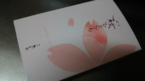 桜ひとひら (1)