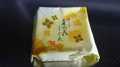 清閑院春の和菓子 (4)