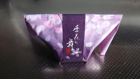 清閑院春の和菓子 (15)