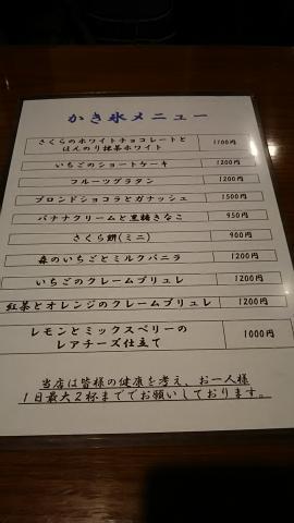 セバスチャン桜餅 (1)