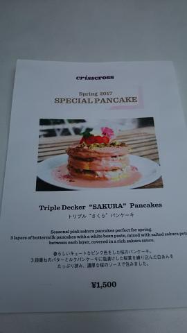 クリスクロス桜パンケーキ (1)