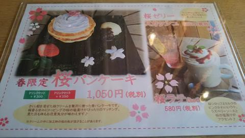木と水と土と桜パンケーキ (1)