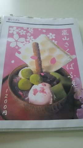 カフェドサラン桜パフェ (1)