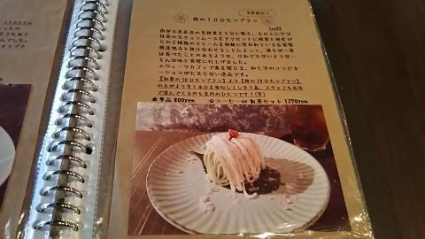 ケイソー桜モンブラン (1)