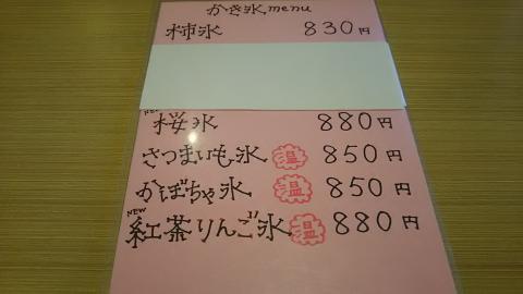 平宗桜氷 (1)