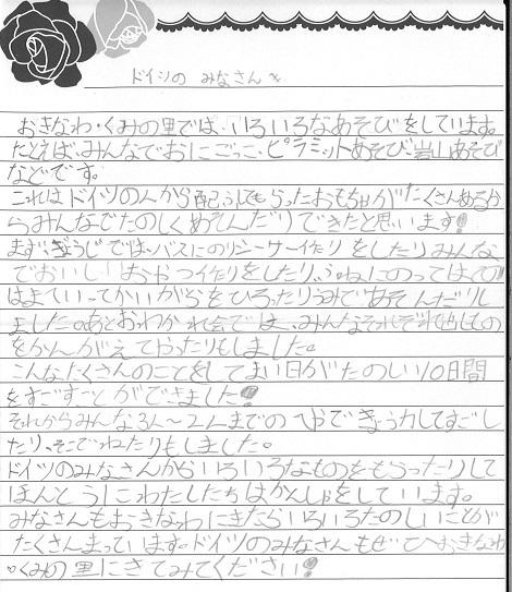 ドイツへのお手紙72次 2