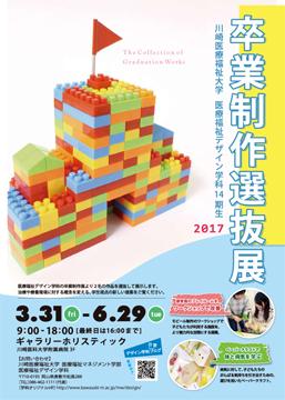 20170331_01.jpg