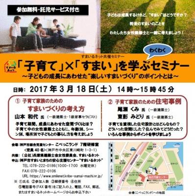 20170318女性委員会普及啓発部会セミナーチラシ