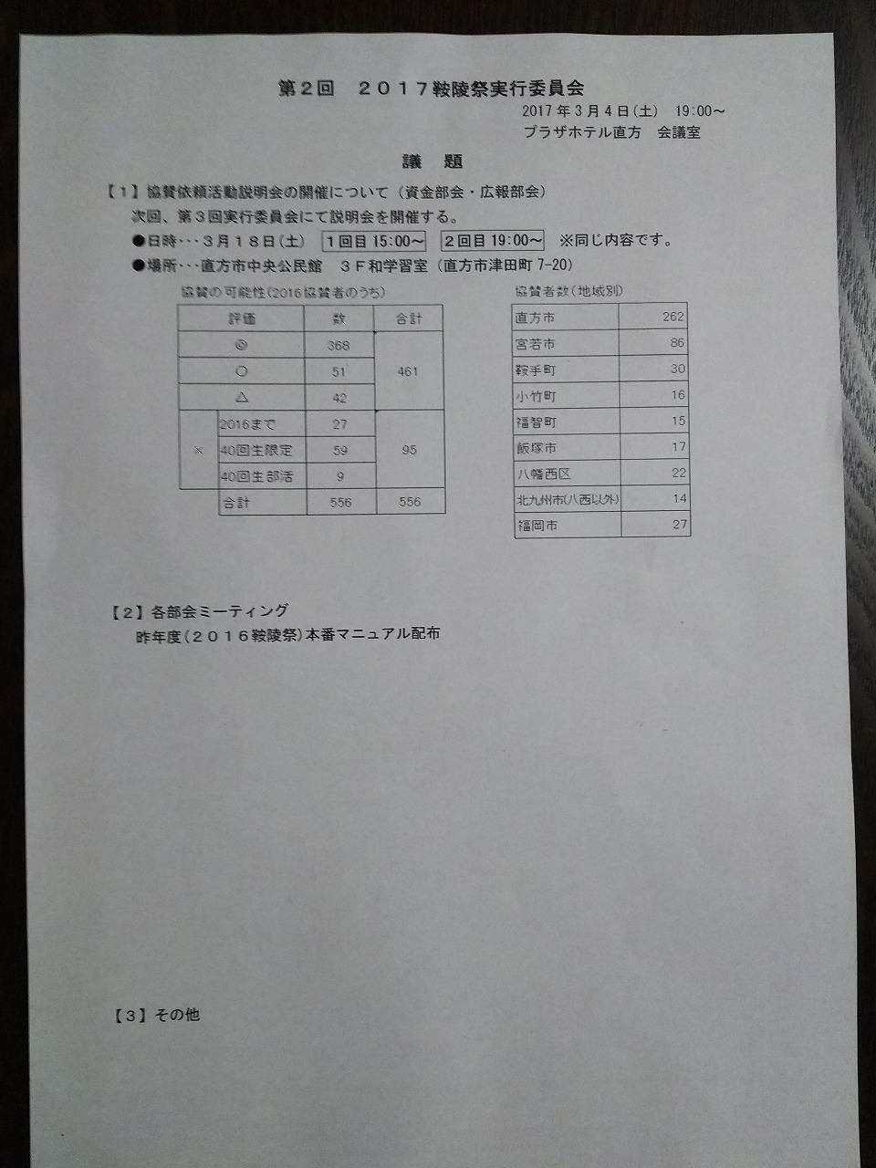 20170304-04.jpg