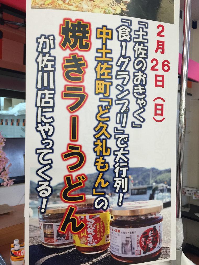佐川店-1
