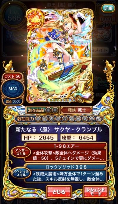 sakuya_1.jpg